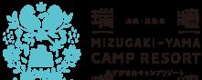 瑞垣山・みずがき山キャンプ【瑞垣山キャンプリゾート】